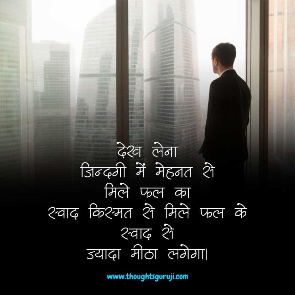 UPSC Motivational Wallpaper in Hindi