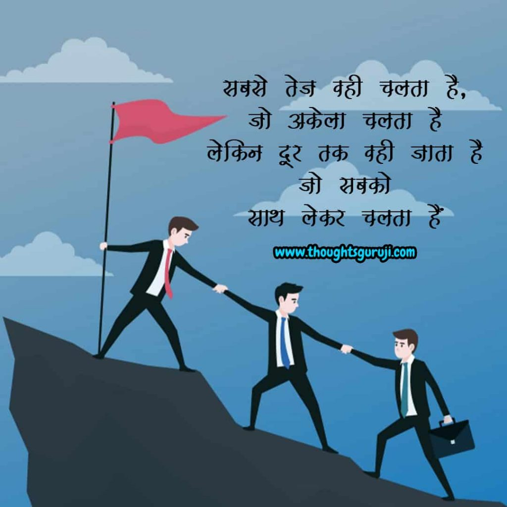 IPS Motivational Quotes in Hindi
