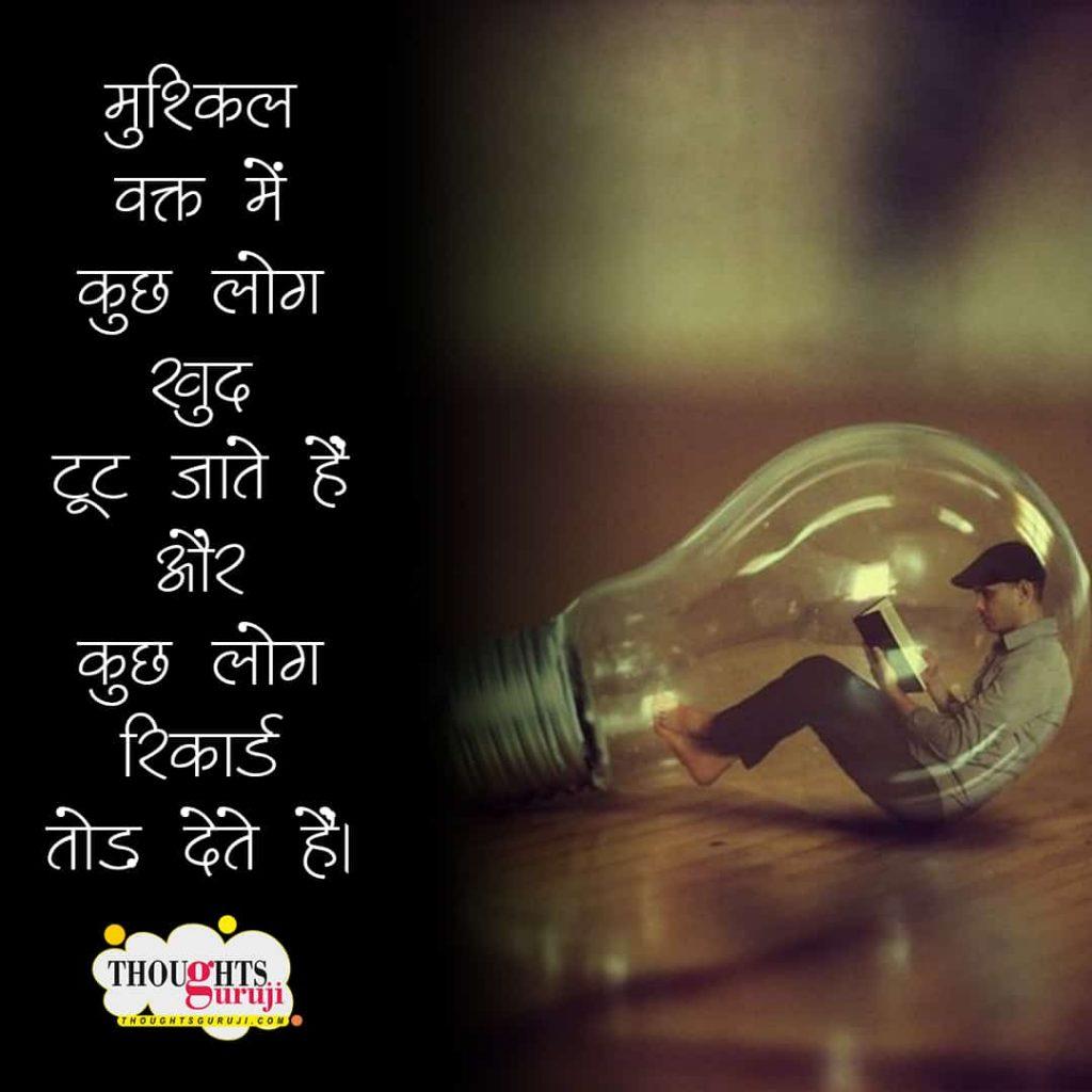 IAS Motivational Wallpaper in Hindi