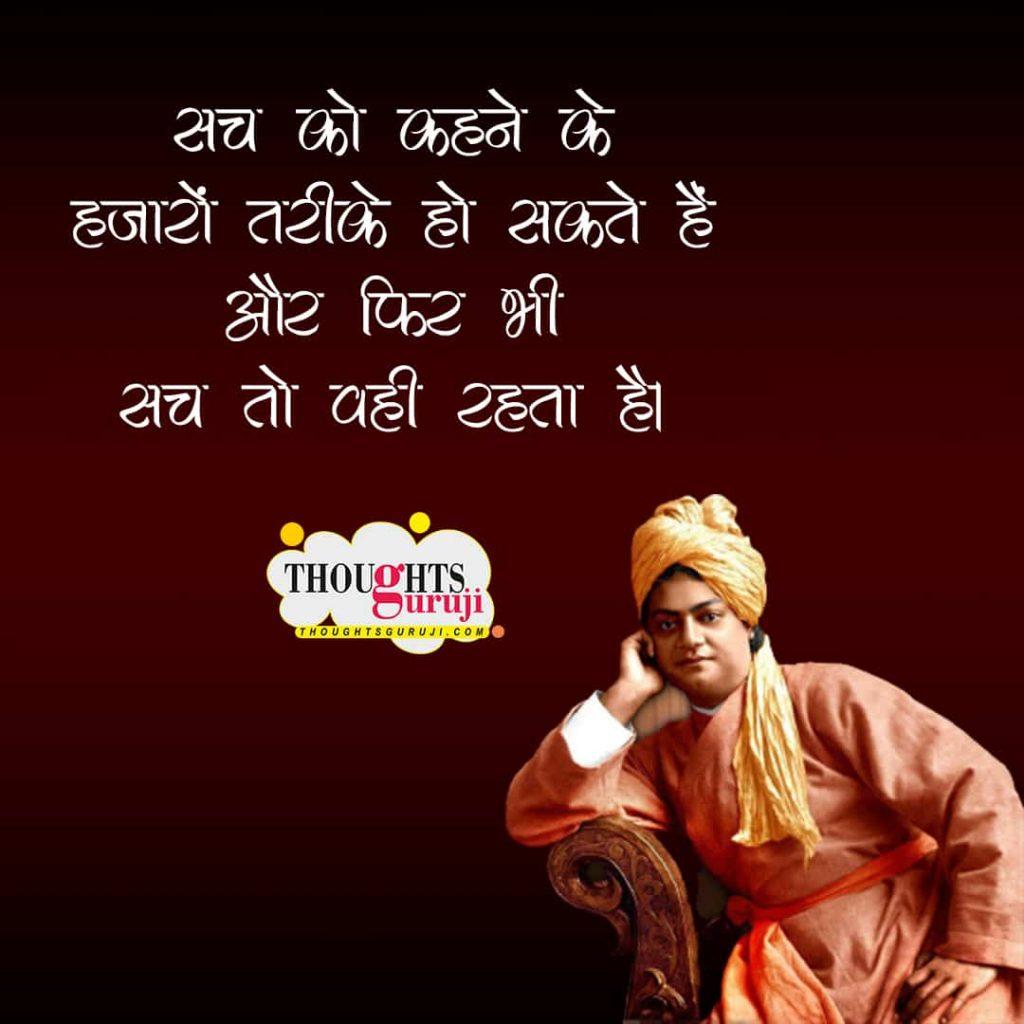 Swami Vivekananda Quotes in Hindi on Life