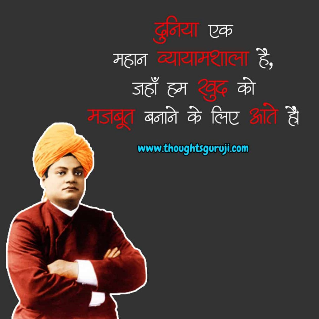 Swami Vivekananda Quotes in Hindi on Success