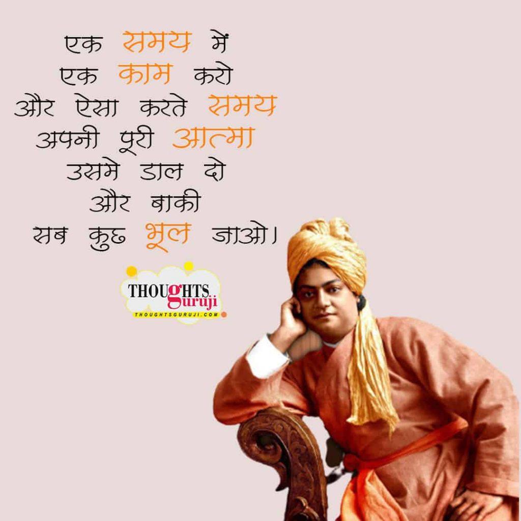 Swami Vivekananda Quotes in Hindi on Love, life, and Success