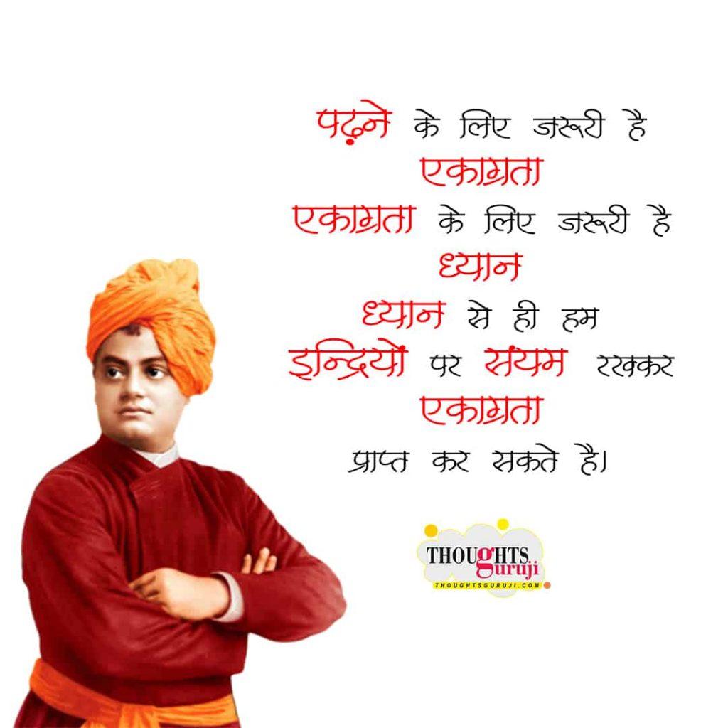 Swami vivekanada quotes in Hindi