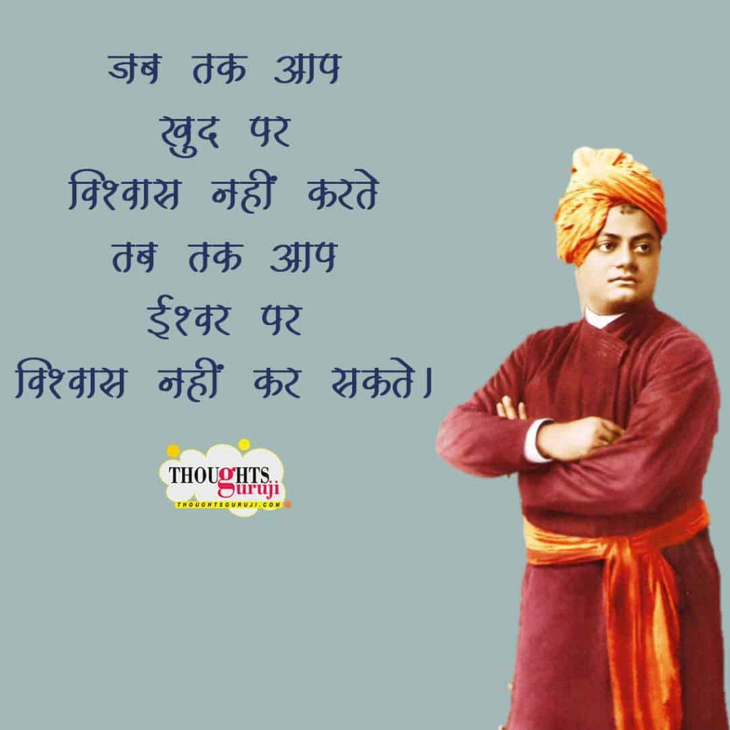 Swami Vivekananda Quotations in Hindi