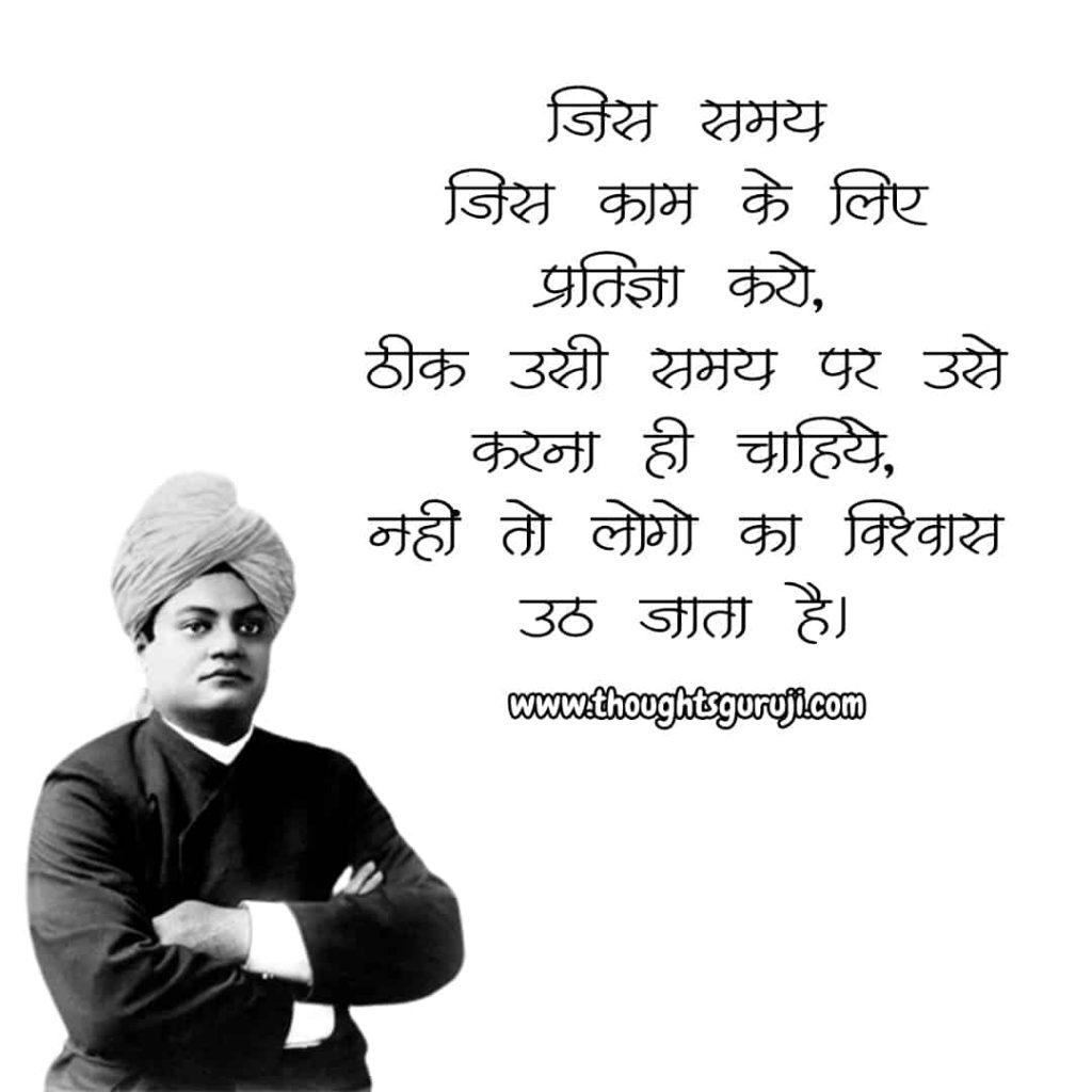 Swami Vivekananda slogan