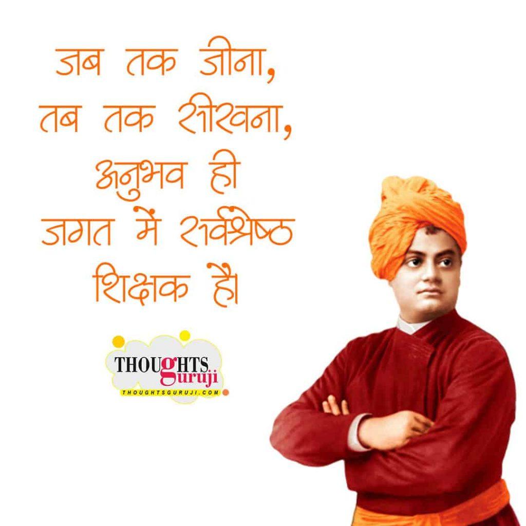 Vivekanad Quotes in Hindi