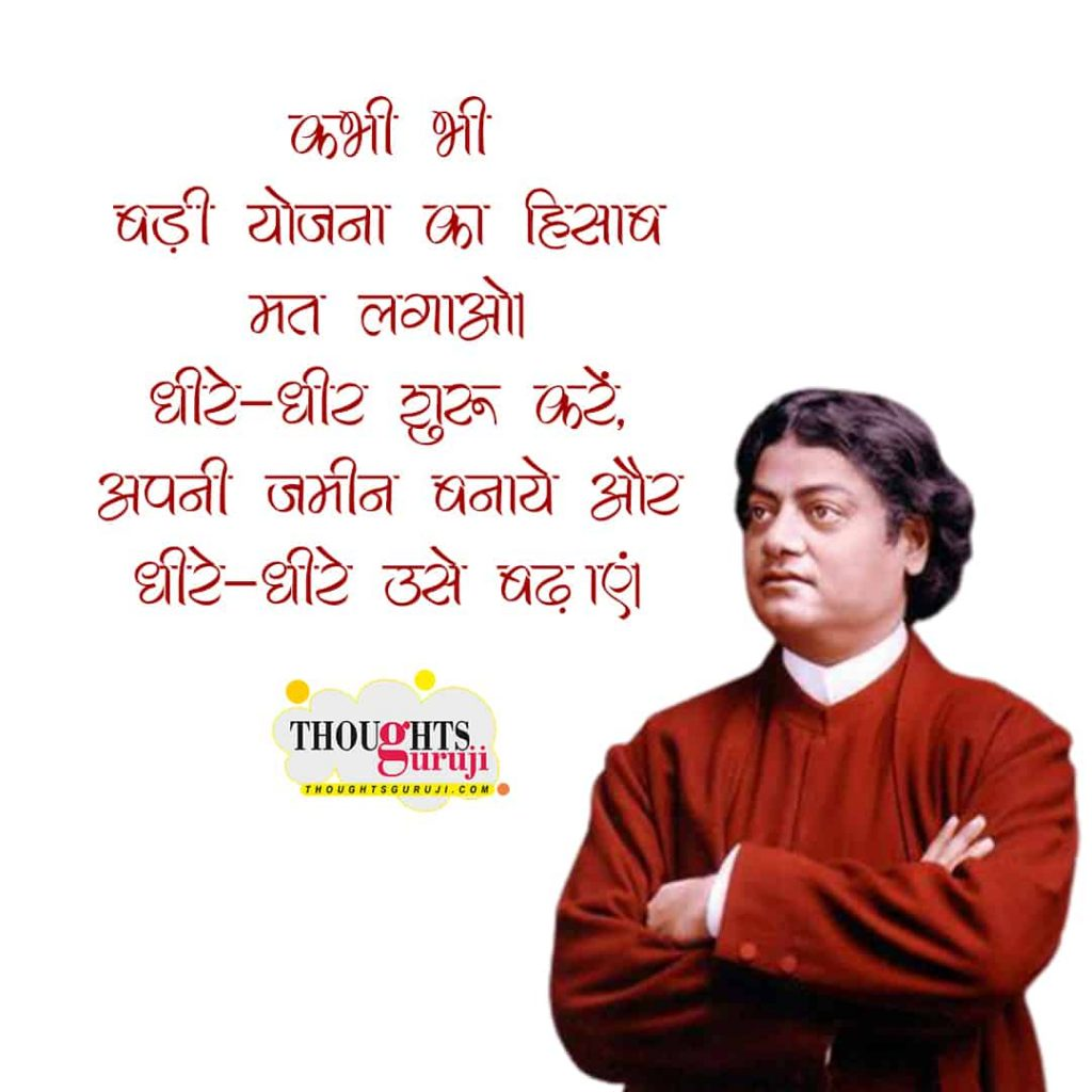Swami Vivekananda Quotes in Hindi for Youth