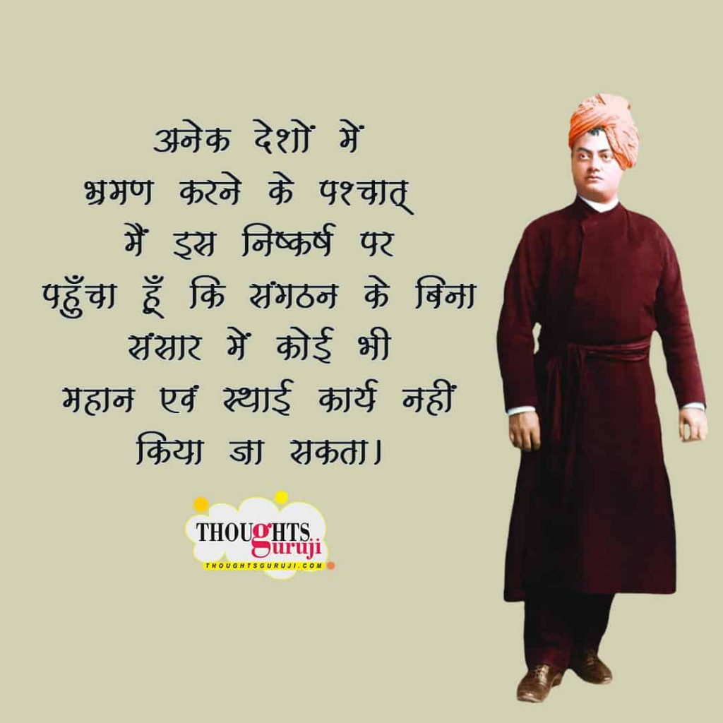 Vivekananda thoughts in Hindi