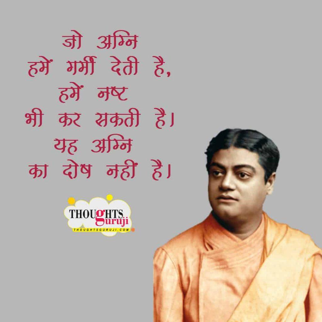Vivekanand Thoughts in Hindi
