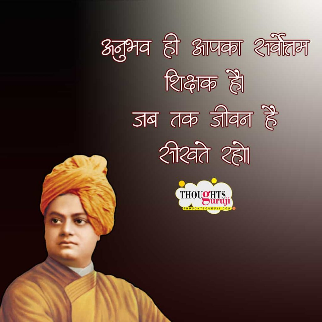 Vivekananda Thoughts in Hindi for Youth