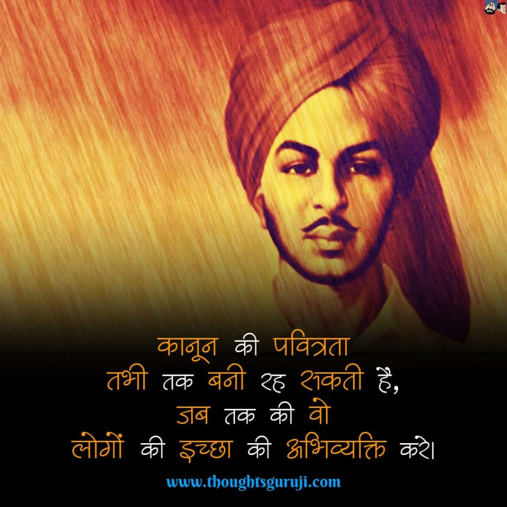 Bhagat Singh Famous Quotes in Hindi