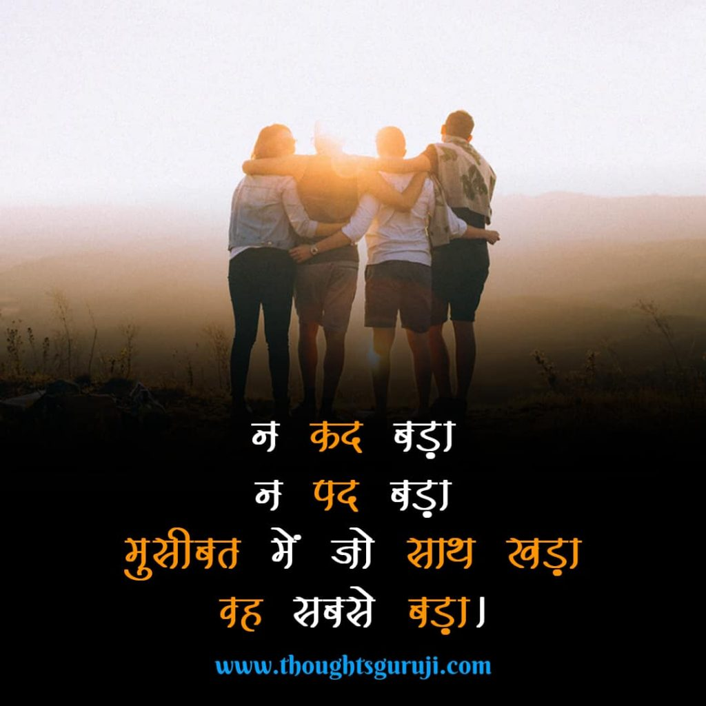 Motivational Quotes in Hindi on Real Life