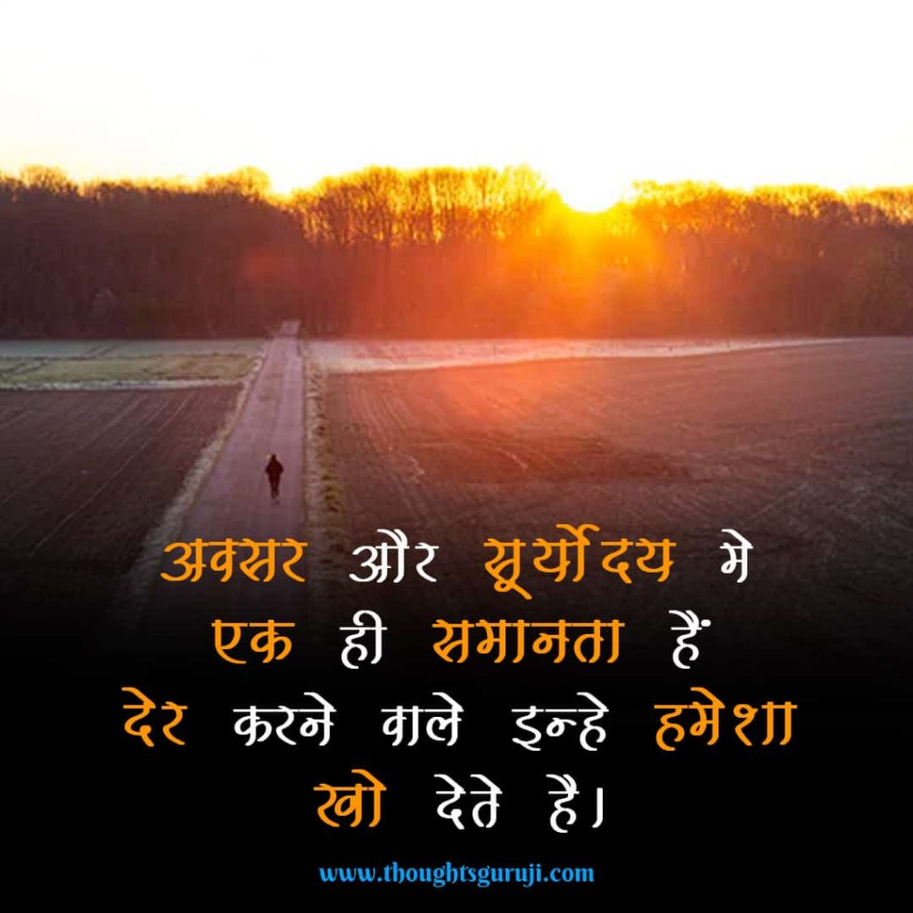 Real Life Motivational Thoughts in Hindi