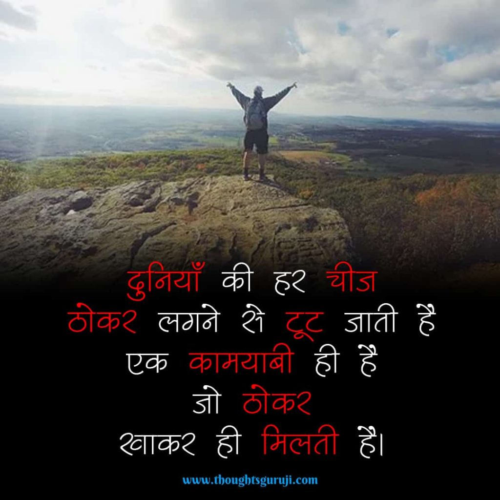 Real Life Motivational Quotes in Hindi