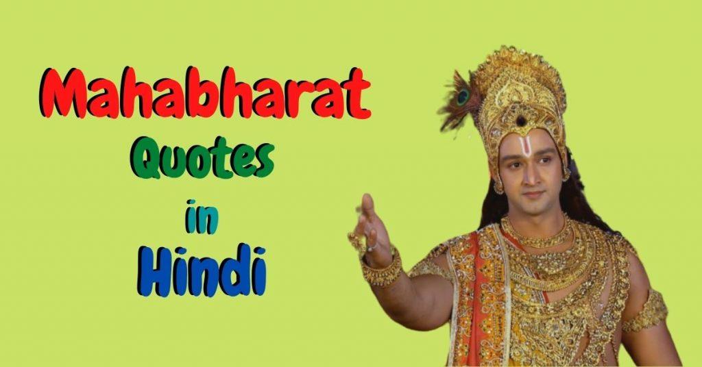 Lord-Krishna-Mahabharat-Motivational-Quotes-in-Hindi