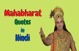 Mahabharat Quotes in Hindi