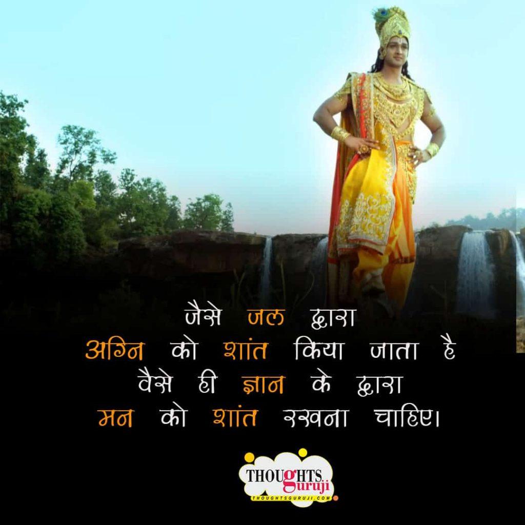 Mahabharat Motivational Quotes in Hindi