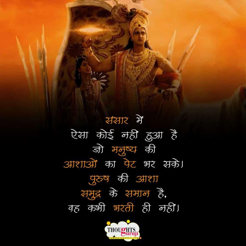 Mahabharat Krishna Quotes