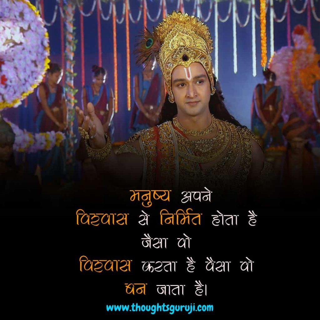 Mahabharata Quotes in Hindi
