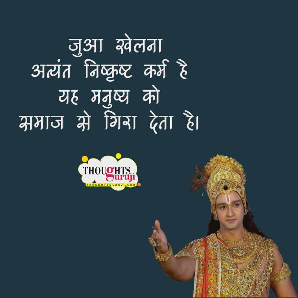 Lord Krishna Mahabharat Quotes