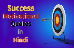 Success Motivational Quotes in Hindi for Life