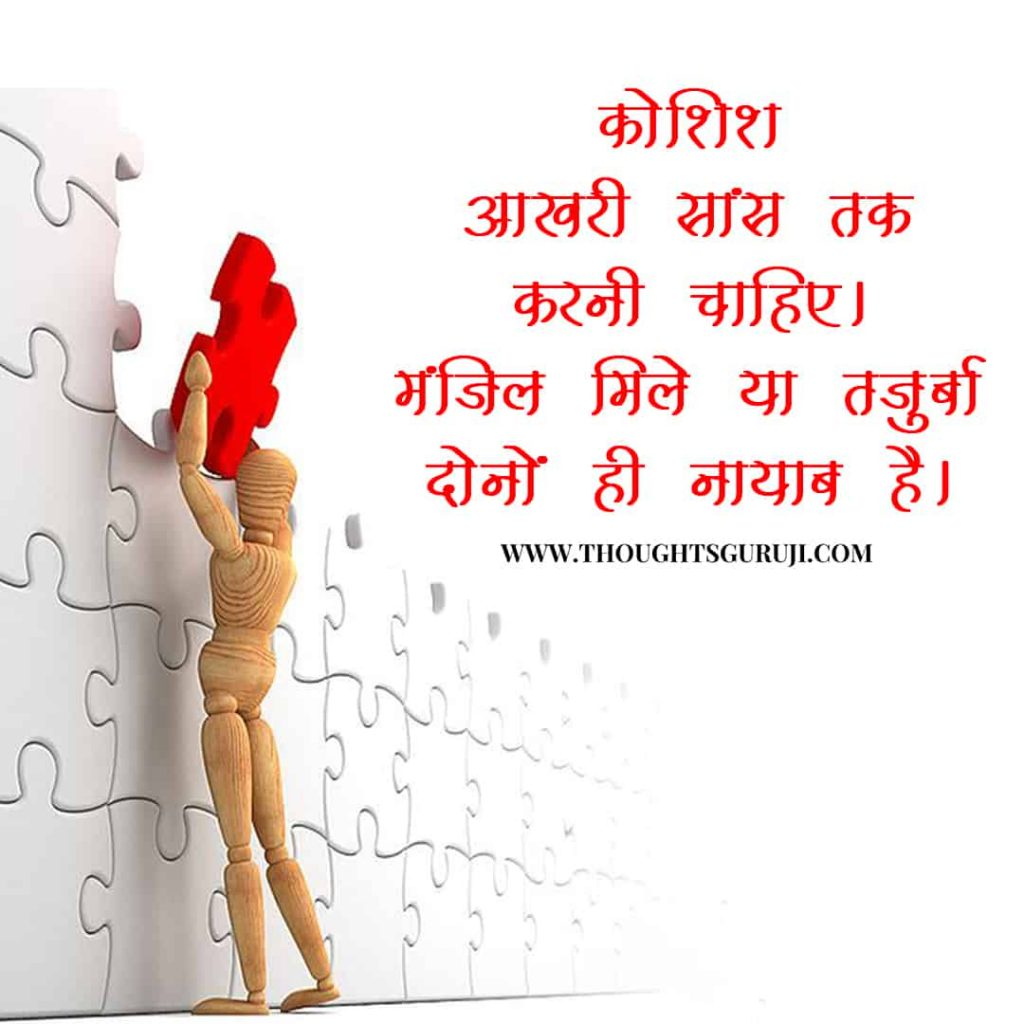 Success Motivational Quotes in Hindi