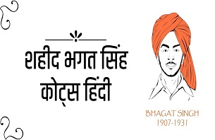 Bhagat Singh Quotes in Hindi