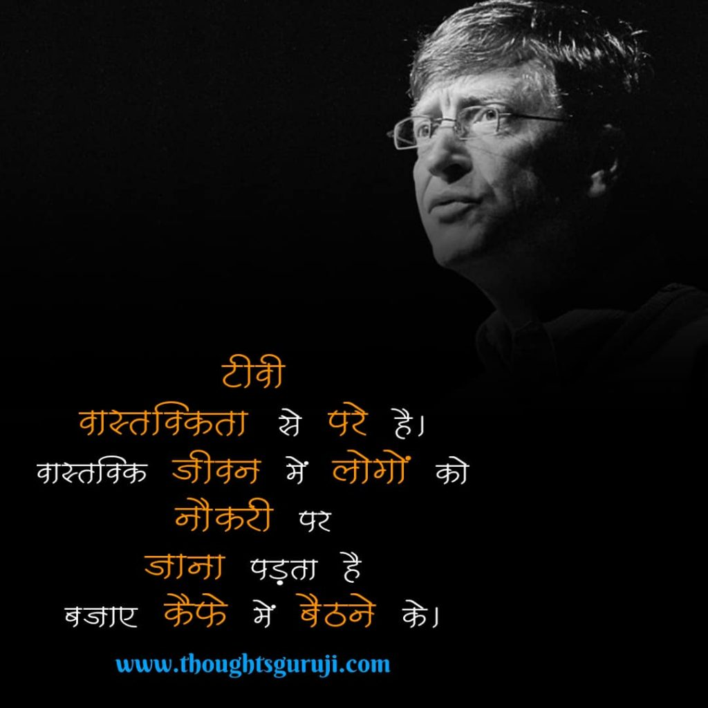 Bill Gates Quotes in Hindi with Images