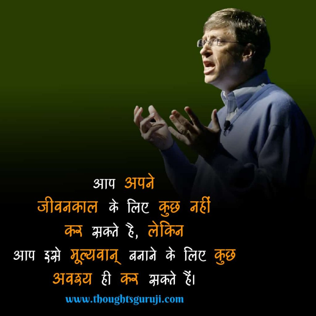 Bill Gates Motivational Quotes in Hindi