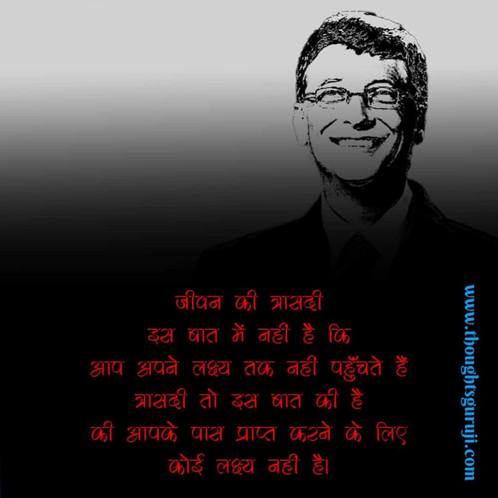 Bill Gates Thoughts in Hindi