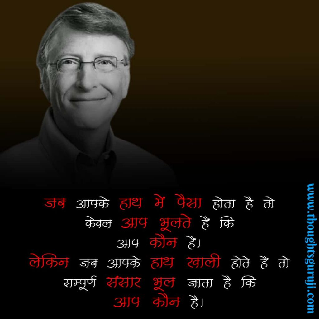 Bill Gates Anmol Vachan in Hindi