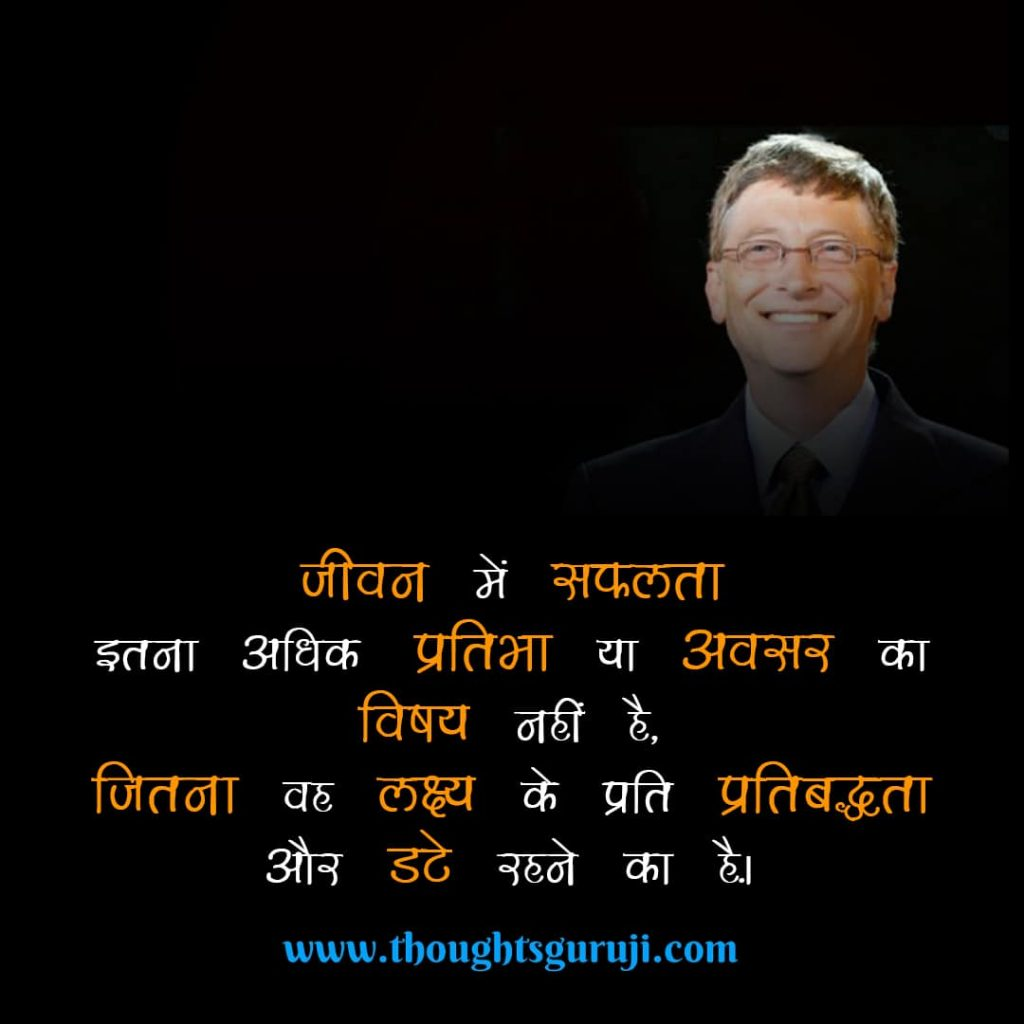Bill Gates Anmol Kathan in Hindi