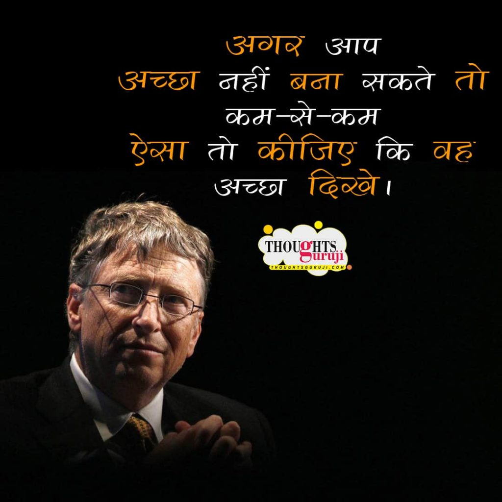 Bill Gates Motivational Thoughts  in Hindi