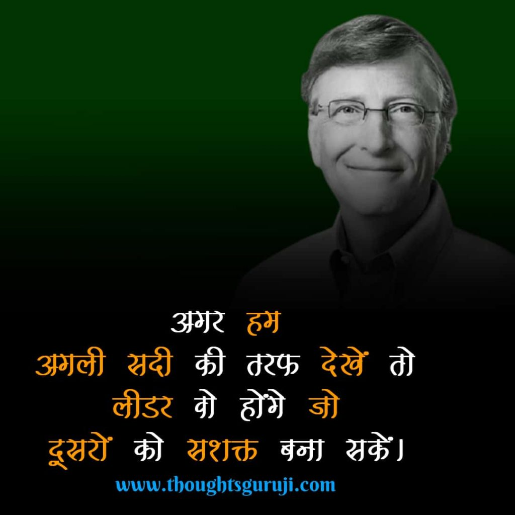 Bill Gates Motivational Quotes in Hindi with Images