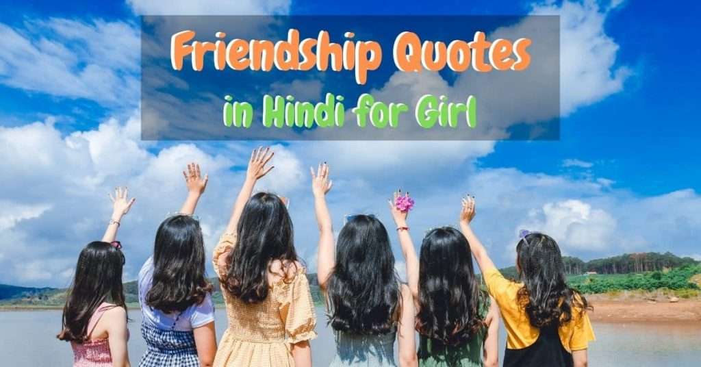 Friendship Quotes in Hindi for Girl