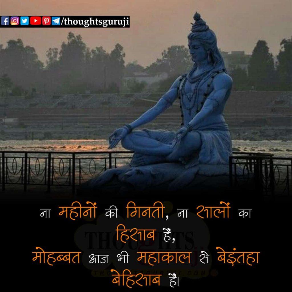 Mahadev Shayari in Hindi