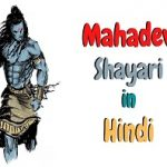 Mahadev Shayari
