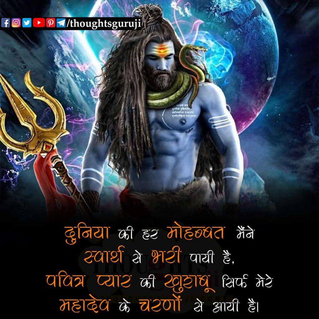 Shiv Status